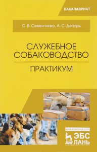 Книга Служебное собаководство. Практикум