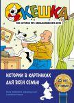 Книга Кешка. Все истории про необыкновенного кота