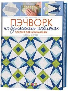 Книга Пэчворк на бумажных шаблонах. Пособие для начинающих. 5 схем внутри