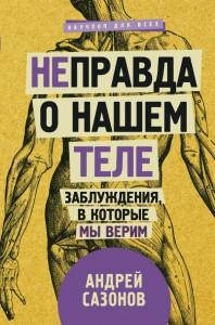 Книга (Не)правда о нашем теле. Заблуждения, в которые мы верим