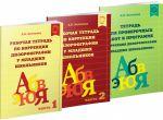 Книга Рабочая тетрадь для коррекции дизорфографии у младших школьников. Комплект из 3-х частей