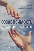 Книга Созависимость - умение любить. Пособие для родных и близких наркомана, алкоголика