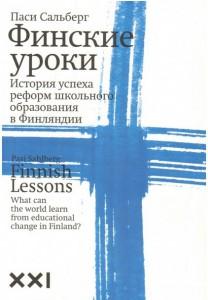 Книга Финские уроки. История успеха реформ школьного образования в Финляндии