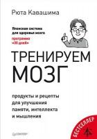 Книга Тренируем мозг. Продукты и рецепты для улучшения памяти, интеллекта и мышления