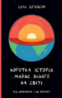 Книга Коротка історія майже всього на світі. Від динозаврів і до космосу