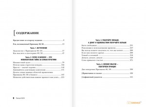 фото страниц Принцип 80/20. Успех по принципу 80/20 (суперкомплект из 2 книг) #5