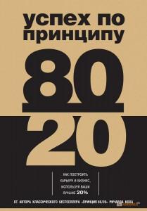 фото страниц Принцип 80/20. Успех по принципу 80/20 (суперкомплект из 2 книг) #4