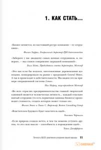фото страниц Принцип 80/20. Успех по принципу 80/20 (суперкомплект из 2 книг) #7