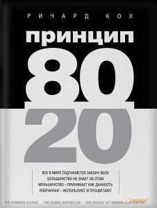 фото страниц Принцип 80/20. Успех по принципу 80/20 (суперкомплект из 2 книг) #3