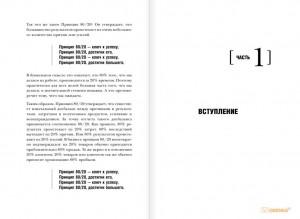 фото страниц Принцип 80/20. Успех по принципу 80/20 (суперкомплект из 2 книг) #6