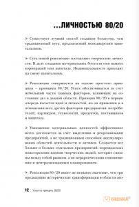 фото страниц Принцип 80/20. Успех по принципу 80/20 (суперкомплект из 2 книг) #8