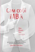 Книга Сам собі MBA. Про бізнес без цензури