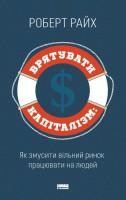 Книга Врятувати капіталізм. Як змусити вільний ринок працювати на людей