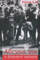 Книга Абсурд зла в формате иронии