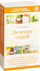 Книга Лечение содой