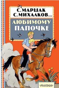Книга Любимому папочке