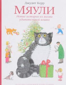 Книга Мяули. Новые истории из жизни удивительной кошки