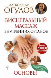Книга Висцеральный Массаж внутренних органов. Основы