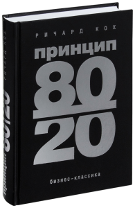 фото страниц Принцип 80/20. Успех по принципу 80/20 (суперкомплект из 2 книг) #2