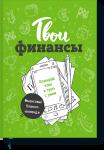 Книга Твои финансы. Планируй, копи и трать с умом
