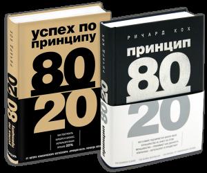 Книга Принцип 80/20. Успех по принципу 80/20 (суперкомплект из 2 книг)