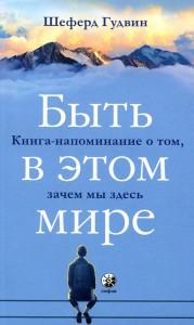 Книга Быть в этом мире. Книга-напоминание о том, зачем мы здесь