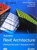 Книга Autodesk Revit Architecture. Начальный курс. Официальный учебный курс Autodesk