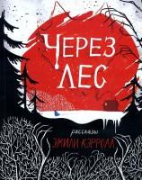 Книга Через лес