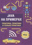 Книга Java на примерах. Практика, практика и только практика
