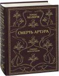 Книга Смерть Артура