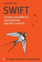 Книга Swift. Основы разработки приложений под iOS и macOS
