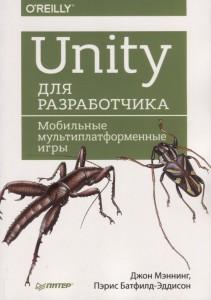 Книга Unity для разработчика. Мобильные мультиплатформенные игры