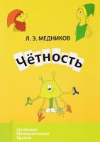 Книга Чётность