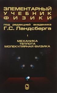 Книга Элементарный учебник физики. В 3 томах. Том 1. Механика. Теплота. Молекулярная физика