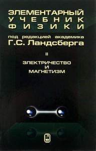 Книга Элементарный учебник физики. В 3 томах. Том 2. Электричество и магнетизм