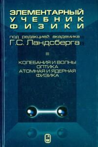 Книга Элементарный учебник физики. В 3 томах. Том 3. Колебания и волны. Оптика. Атомная и ядерная физика