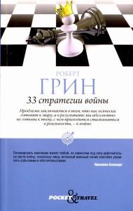 Книга 33 стратегии войны
