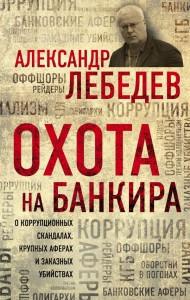 Книга Охота на банкира. О коррупционных скандалах, крупных аферах и заказных убийствах