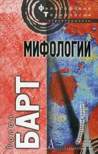Книга Мифологии