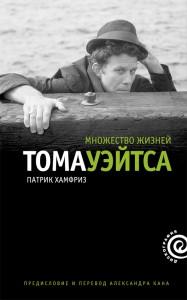 Книга Множество жизней Тома Уэйтса