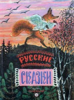 Книга Русские сказки (рисунки Ю. Васнецова)