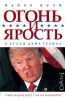 Книга Огонь и ярость: в Белом доме Трампа