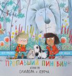 Книга Пропавший пингвин. История про Оливера и Пэтча