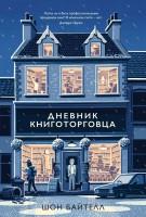Книга Дневник книготорговца