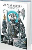 Книга Мурахи