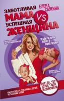 Книга Заботливая мама VS Успешная женщина. Правила мам нового поколения