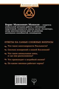 фото страниц Большая книга мага. Ритуалы, практики, техники от Атлантиды до Апокалипсиса #8
