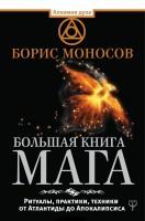 Книга Большая книга мага. Ритуалы, практики, техники от Атлантиды до Апокалипсиса