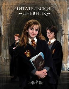 Книга Читательский дневник 'Гарри Поттер'