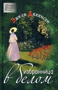 Книга Избранница в белом